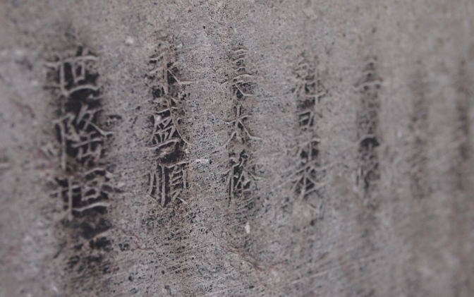 Ancient buddhist tablet
